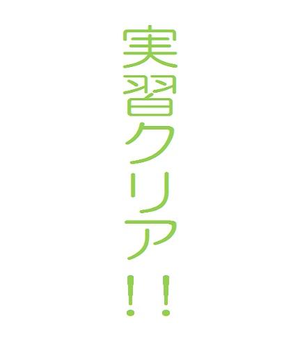 実習クリア.jpg